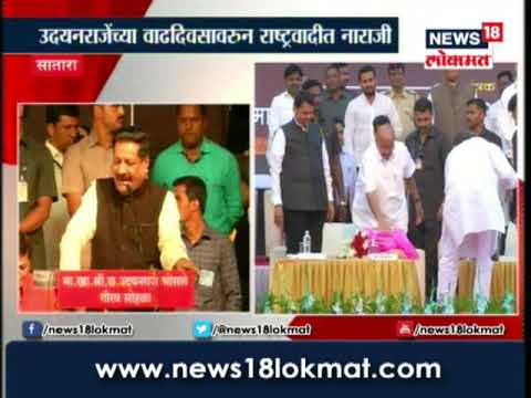 Prithviraj Chavan Full Speech in Udayan Raje Bhosale Birthday Celebration