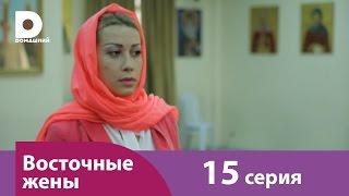 видео Восточные жены 2