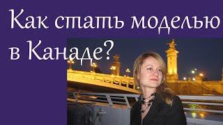 Модель Анна При о профессии и красоте
