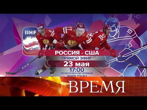 23 мая на Чемпионате мира по хоккею в Словакии начинаются игры на вылет.