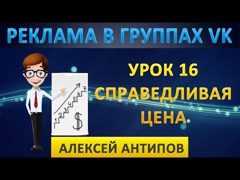 Урок 16. Справедливая цена для рекламы в группе ВКонтакте