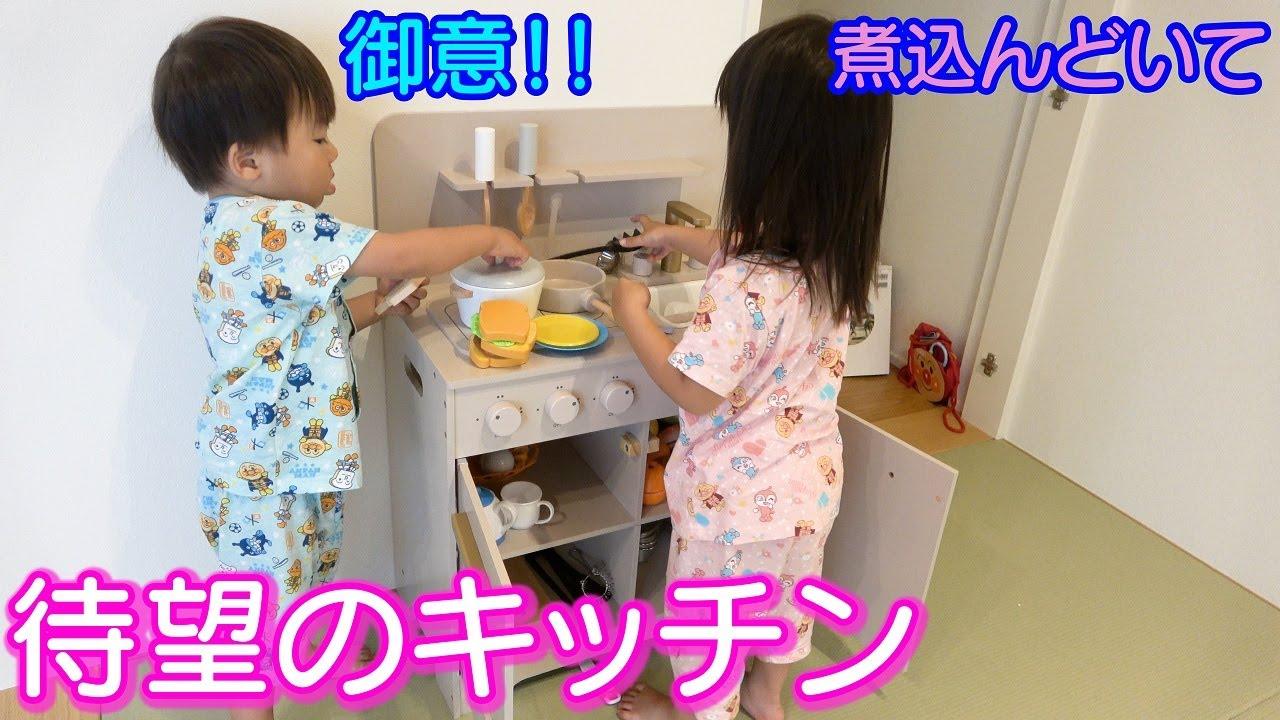 【サプライズ】朝起きたらマイキッチンがドッキリ!!気に入ってくれるかな?男女双子生後2歳7ヶ月 I bought a kitchen for a daughter and set shockingly