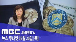 2021년 5월 20일(목) MBC AMERICA - '가상화폐 꼼수' 제재.. 1만달러 이상…