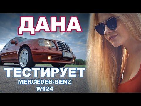 Дана тестирует Mercedes-Benz W124 1992 - Смешные видео приколы