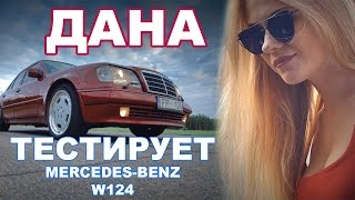 Дана Тестирует Mercedes-Benz W124 1992