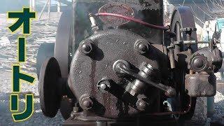 むかしの日本に存在したエンジン!!オートリ発動機のご紹介