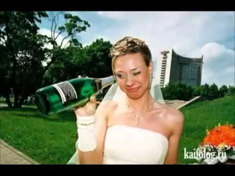 Свадебные секс приколы видео фото 272-11