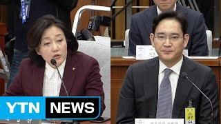 [청문회 영상] 박영선, 이재용 삼성 회장 상대 질의  / YTN (Yes! Top News)