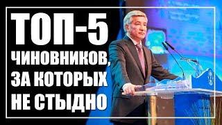 ТОП 5 казахстанских чиновников за которых не стыдно