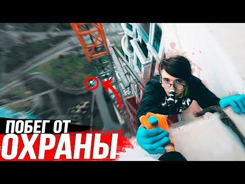 ПОБЕГ ОТ ОХРАНЫ И САМЫЙ ДОРОГОЙ ДОМ УКРАИНЫ / Стас Агапов
