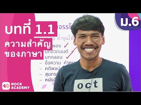 วิชาภาษาไทย ชั้น ม.6 เรื่อง ความสำคัญของภาษา