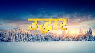 "Hindi Church Life Movie Trailer ""उद्धार"" 