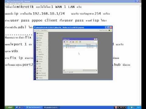 สอนตั้งค่า mikrotik 1WAN 1LAN และport ที่เหลือเป็นเหมือน hub