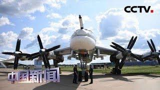 [中国新闻] 2019莫斯科航展今天开幕 俄多款战机将在航展中亮相 | CCTV中文国际