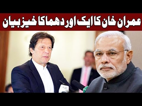 Imran Khan's Big Statement | 21 December 2018 | Express News