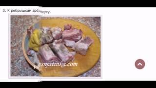 Свиные ребрышки в медово горчичном соусе