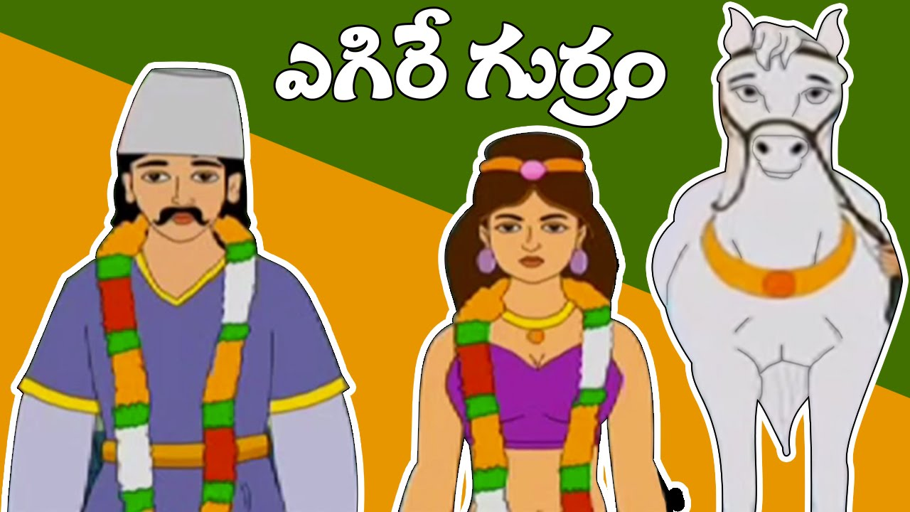 Flying Horse-Telugu Kids Funny Stories