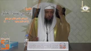 الأدب مع النبي صلى الله عليه وسلم للشيخ / سعد العتيق