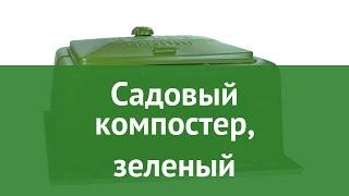 Садовый компостер, зеленый (Biolan) обзор 70572000 бренд Biolan производитель Biolan (Финляндия)