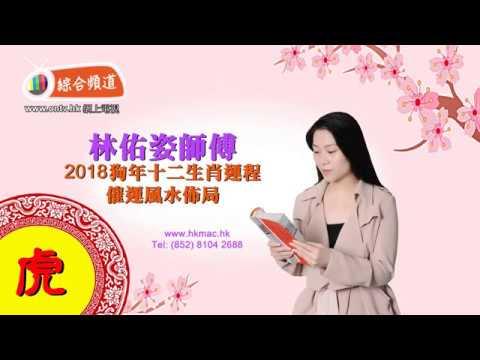 林佑姿師傅 2018年十二生肖運程 (肖虎) + 催運風水佈局