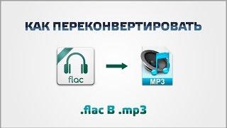 Как переконвертировать flac в mp3