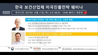 한국 보건산업체 미국진출전략 웨비나 (Korean Life Science Industries Entering the US Market)