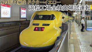 【出場試運転】ドクターイエロー923形T4編成 浜松工場全検出場試運転 2020年5月7日