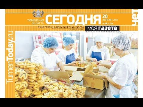 """Анонс газеты """"Тюменская область сегодня"""" за 20 апреля 2017 года"""