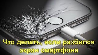 видео Что делать, если вы разбили экран смартфона. Подробная инструкция.
