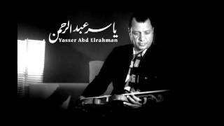 بداية سوق العصر - الموسيقار ياسر عبد الرحمن | Yasser Abdelrahman - Souq ELasr
