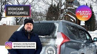 Protestdrive Тест драйв Mitsubishi Pajero Sport 2019 HD