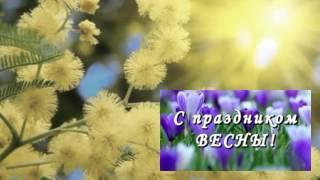 Красивое поздравление с 8 Марта, красивая мелодия для женщин