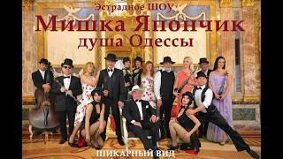 Мишка Япончик - душа Одессы promo 5 min