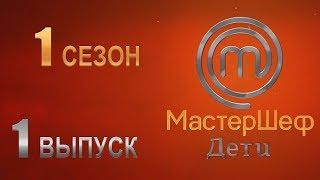 """""""МастерШеф. Дети"""". 1 сезон. Выпуск 1"""