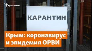 Крым Коронавирус ОРВИ и смена главы Минздрава Доброе утро Крым