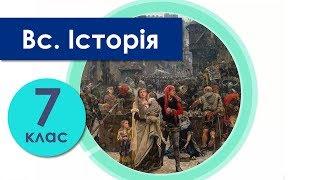 Всесвітня Історія  7 клас