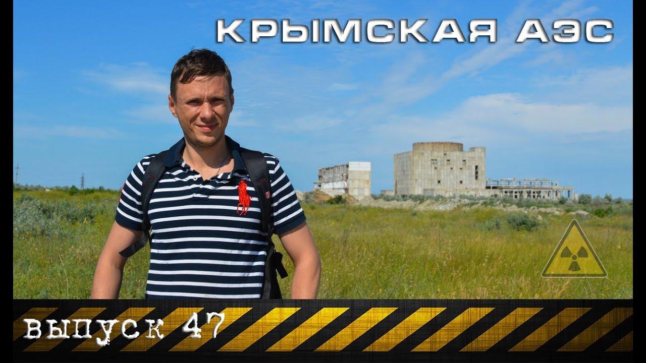 Download Крымская АЭС 2018. Путешествие по Крыму. (выпуск 47)