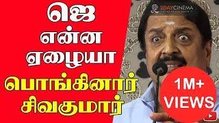 Was Jayalalithaa poor? Asks Furious Sivakumar 2DAYCINEMA.COM