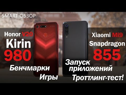 Snapdragon 855 Vs Kirin 980: БИТВА процессоров! (Mi 9 Vs View 20)