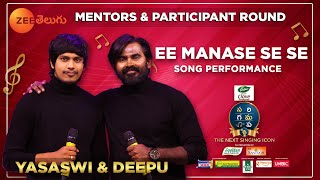 Yasaswi & Deepu Ee Manase se Song Performance | SA RE GA MA PA The Next Singing ICON | ZEE Telugu