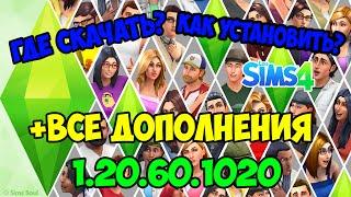 Где скачать и как установить The Sims 4 Пиратка!? Со всеми дополнениями, Русская RU Без Origin
