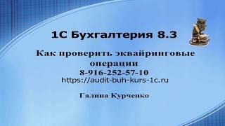 Как проверить эквайринговые операции. 1С Бухгалтерия 8.3
