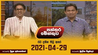 Paththaramenthuwa - (2021-04-29) | ITN Thumbnail