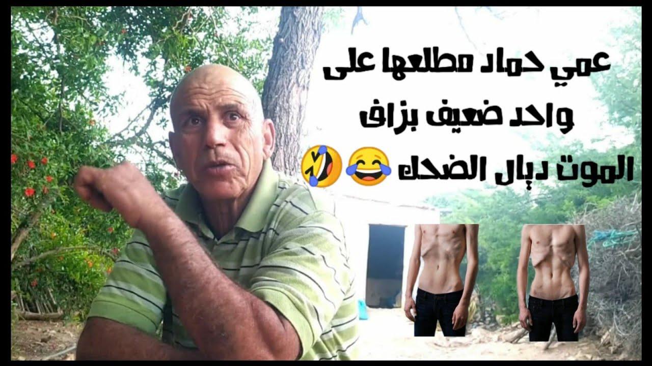 دخل تفرج ف عمي حماد مطلعها على واحد السيد ضعيف بزاف تموت بالضحك😂🤣