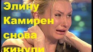 Элину Камирен снова кинули. Элина Камирен, ДОМ-2, ТНТ