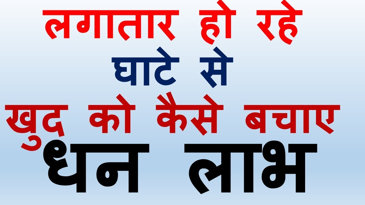 dhan labh ke upay | dhan labh ke upay hindi | dhan prapti ke upay in hindi
