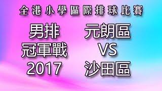 【全港小學排球學界】(男子決賽)元朗vs沙田 | 30.05.2017
