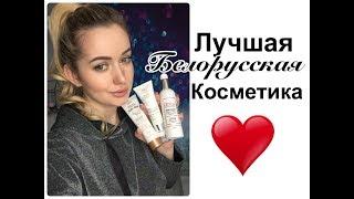 Лучшая белорусская косметика 2018