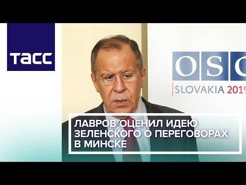 Лавров оценил идею Зеленского о переговорах в Минске