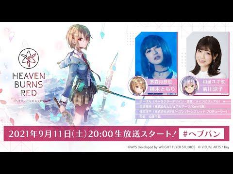 『ヘブンバーンズレッド』WRIGHT FLYER STUDIOS × Key 新作ゲーム発表会